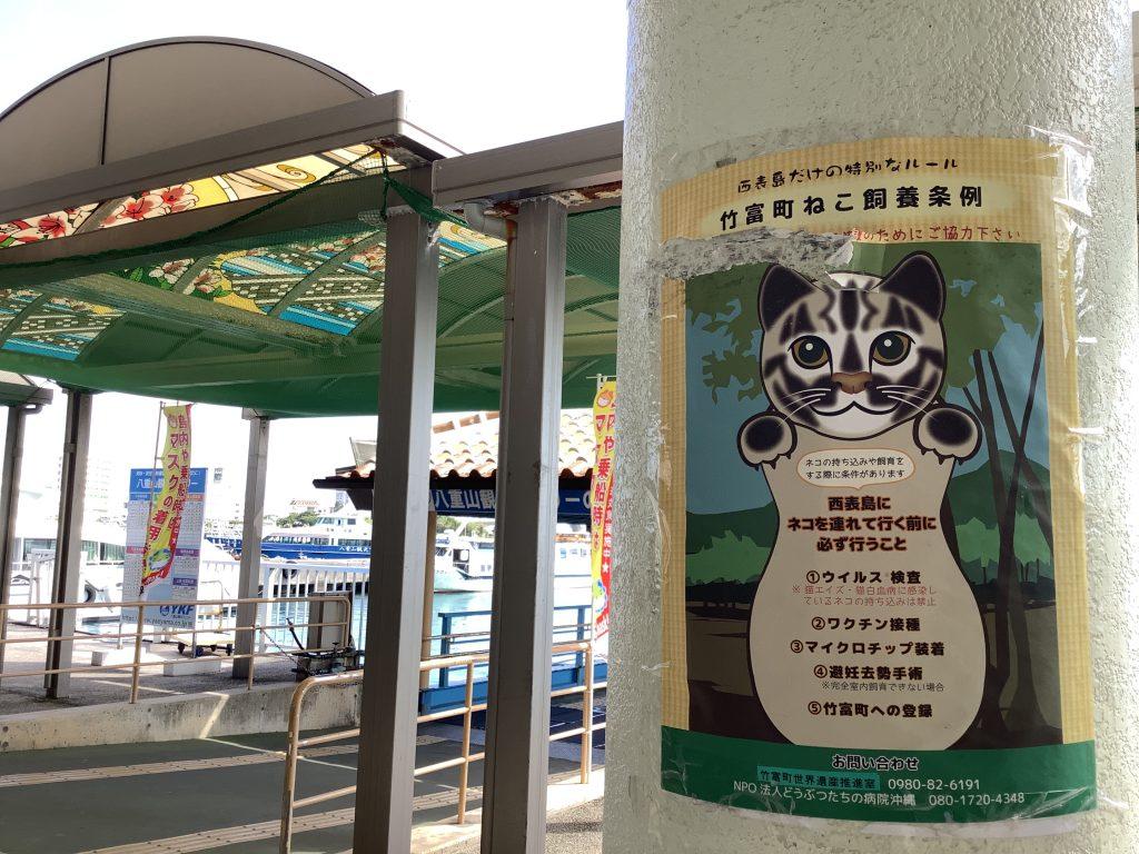 沖縄・石垣島のフェリー乗り場