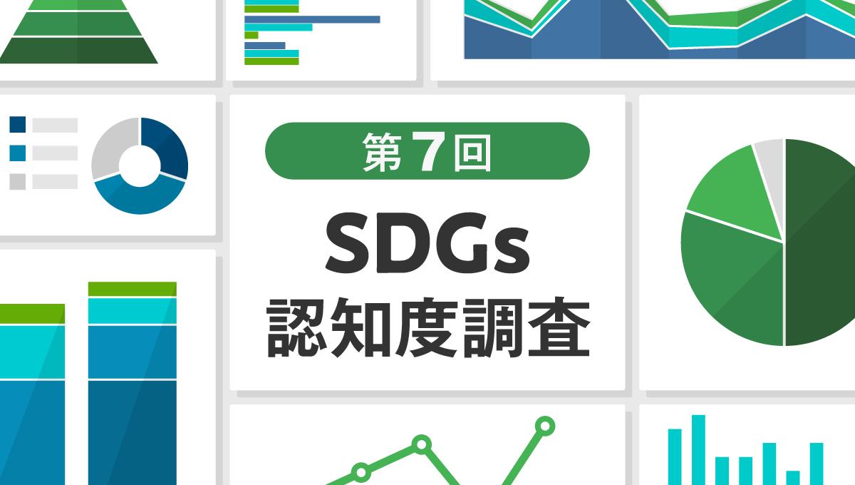 【SDGs認知度調査 第7回報告】SDGs「聞いたことある」約5割